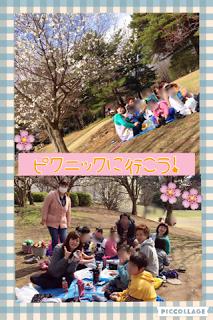 ピクニックに行こう!